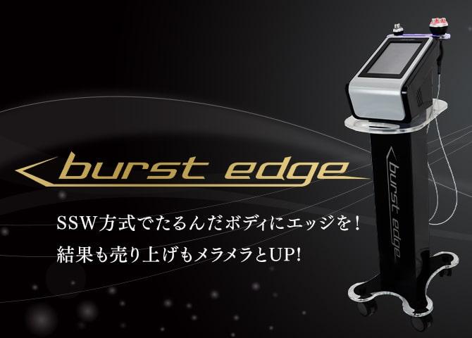 SSW方式業務用ラジオ波 burst edge(バーストエッジ)