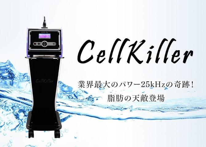 業務用キャビテーション Cellkiller(セルキラー)