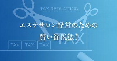 エステサロン経営のための賢い節税法!