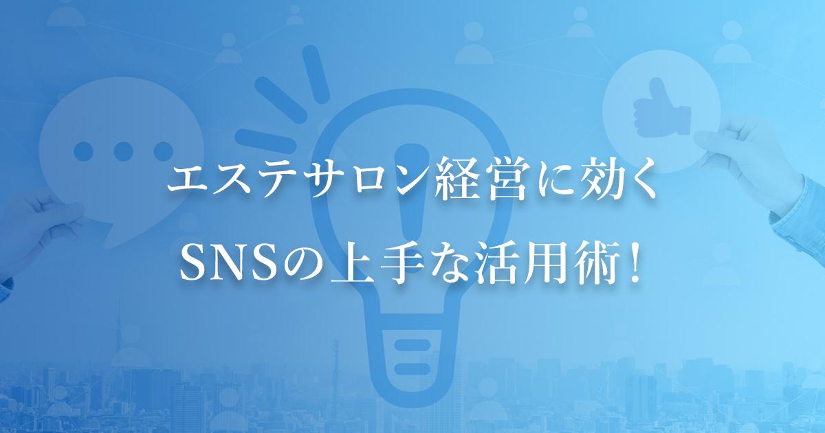 エステサロン経営に効くSNSの上手な活用術!