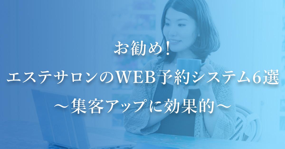 お勧め!エステサロンのWEB予約システム6選~集客アップに効果的~