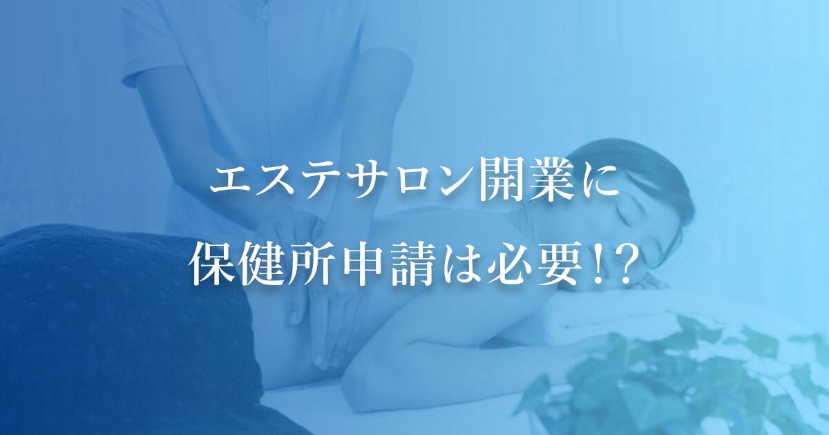 エステサロン開業に保健所申請は必要!?