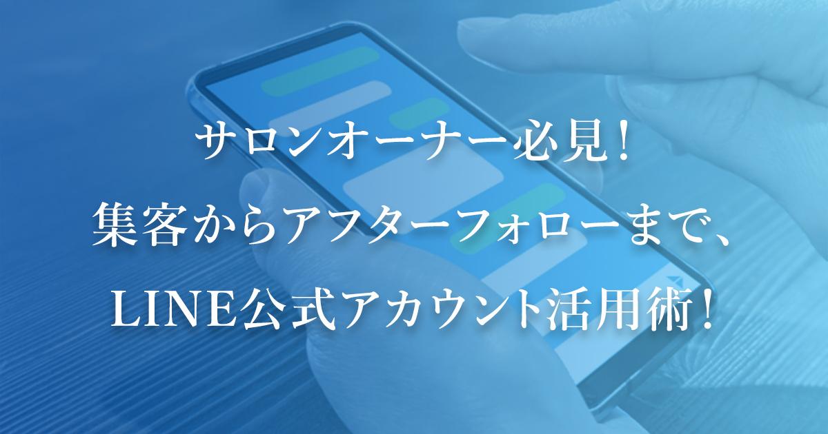 サロンオーナー必見!集客からアフターフォローまで、LINE公式アカウント活用術!